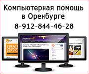 Компьютерная помощь в Оренбурге и пригороде