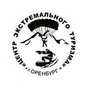 Организация активного отдыха. Оренбург.20-70-72