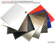 Виниловая пленка 3D Carbon,  Матовая,  Хром от 350 руб.