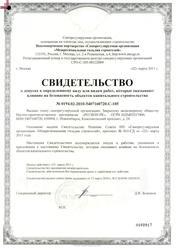 Допуск СРО для фирм Оренбурга за 1 неделю