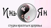 Учебный центр студии красоты и здоровья Инь-Ян