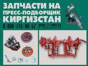 Вязальный аппарат на Киргизстан feg