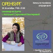 Семинар-встреча с Н. С. Бехтеревой в Оренбурге