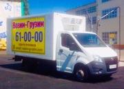 Грузовое такси по городу и области